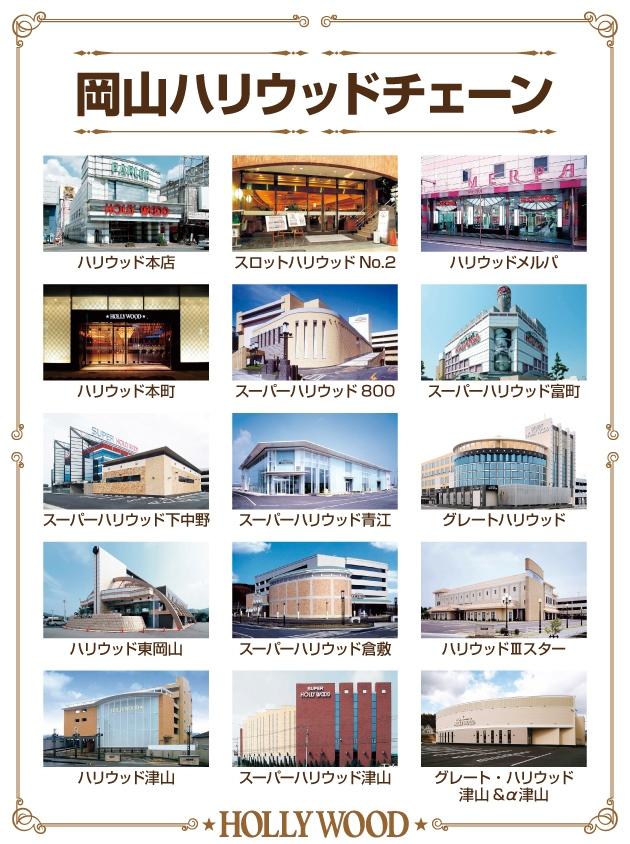 岡山チェーン店