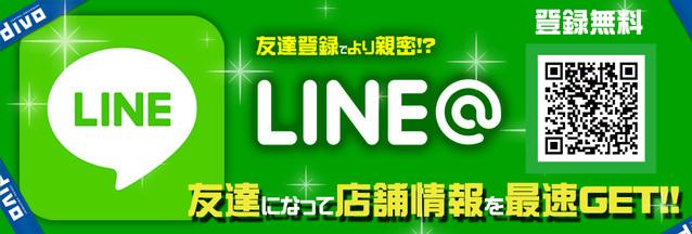 桟橋LINE