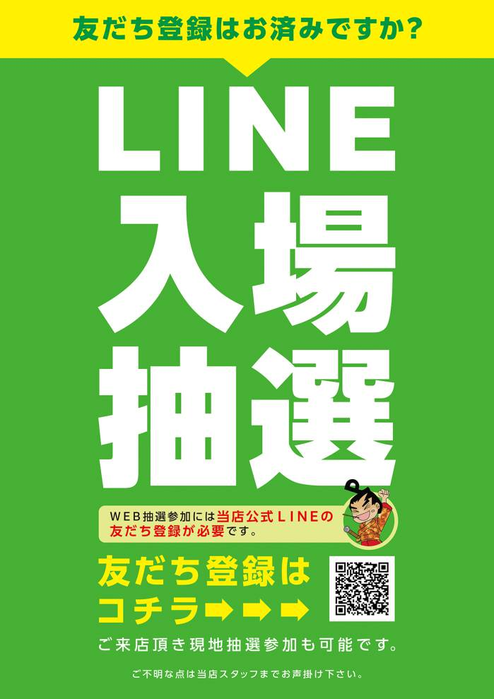 LINE_1200over