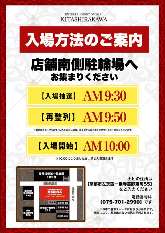 4円&1円配置図