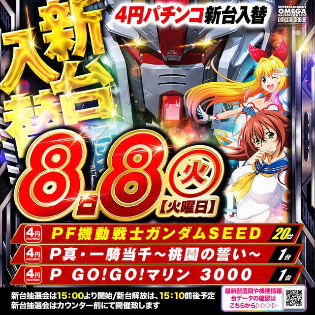 新台 1円