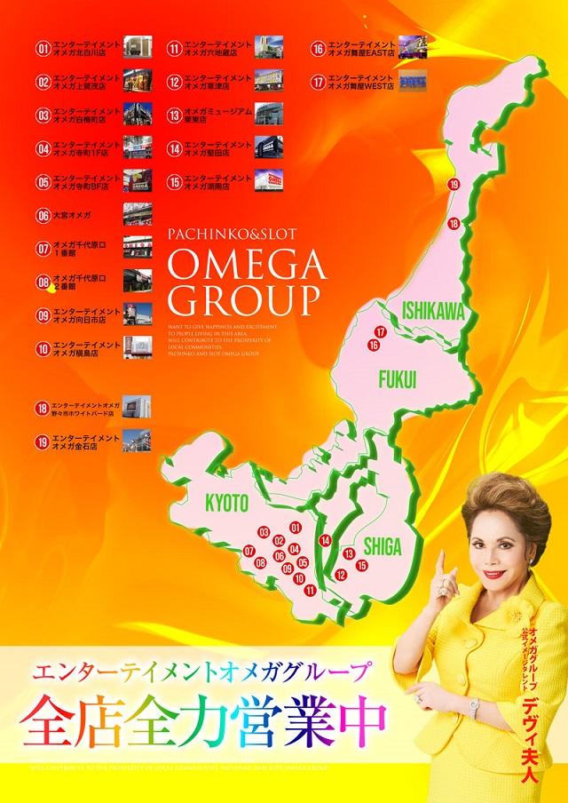 オメガMAP