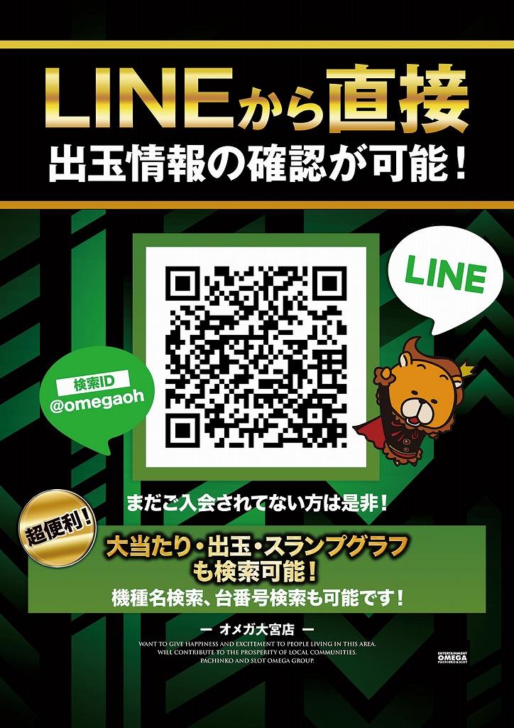 新規LINE