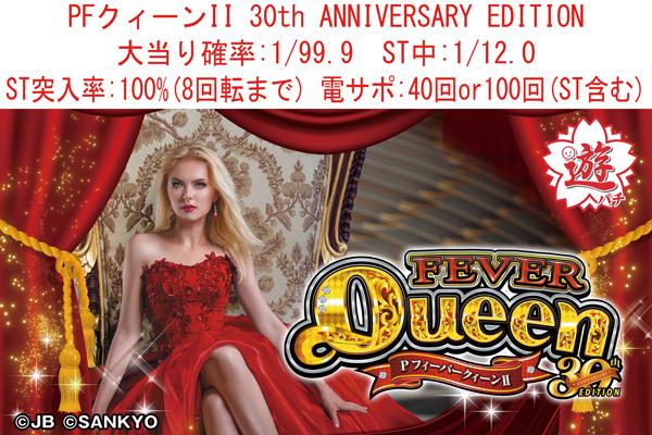 パチンコ ゴッドイーターアマデジ神撃90Ver.