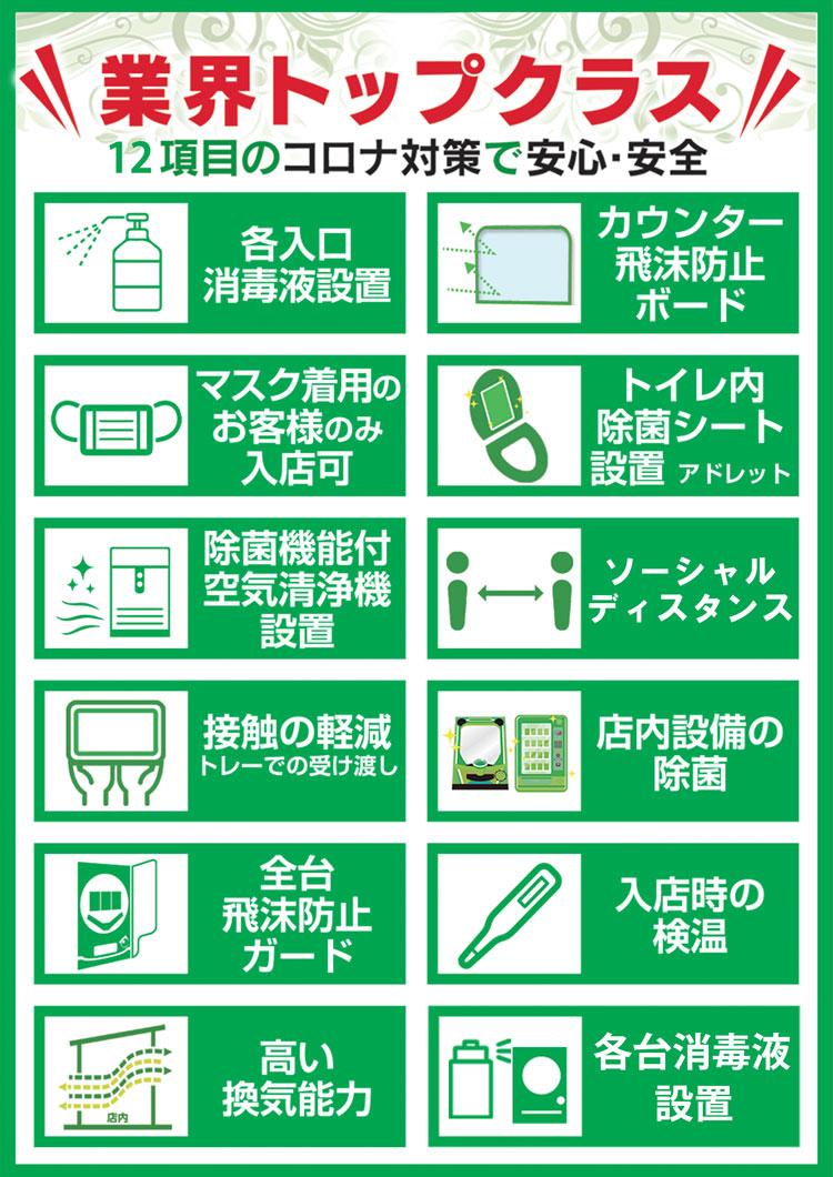 �会社指定(消毒・除菌Ver.)