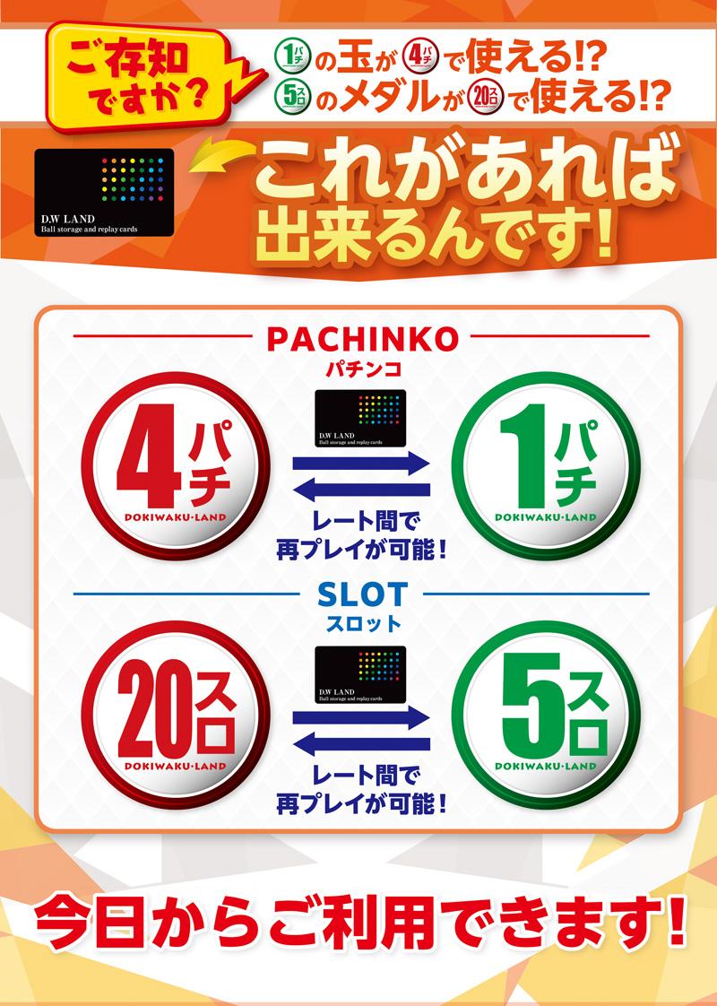 8/3新台入替予定あり