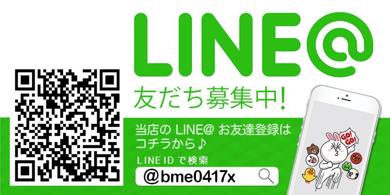 LINE@_友だち募集中