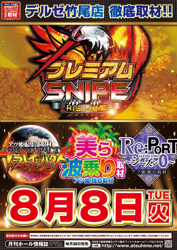 0620-0627景品フェア