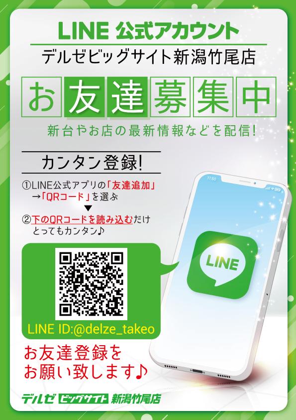竹尾NEWLINE2020