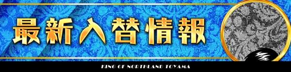 北海道義捐金お礼