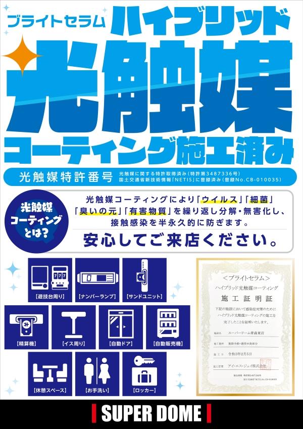 KOSHOグループポスター