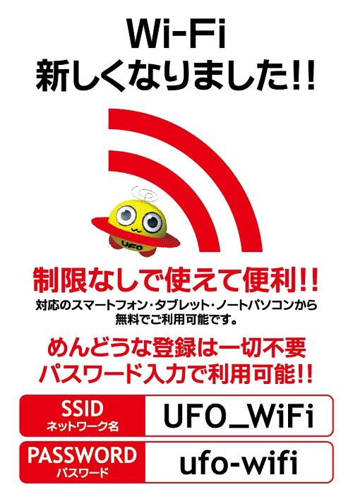 新Wi-Fi案内