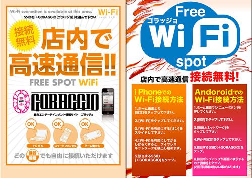 Wi-Fiサービス案内