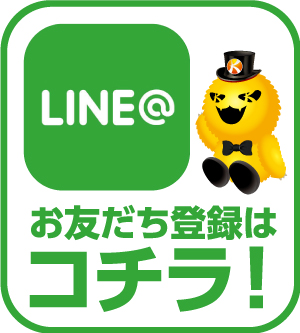 LINE登録こちら