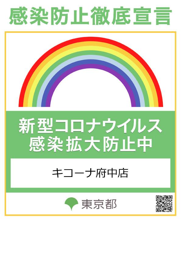 東京都感染防止