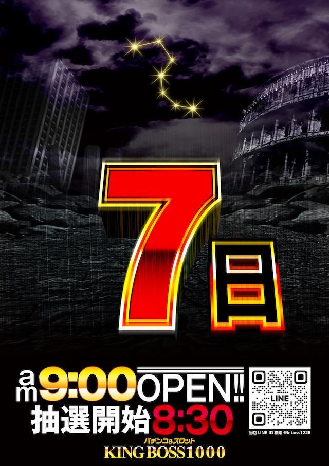 店舗情報14店舗