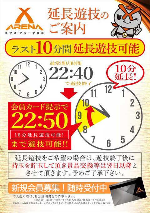 アリーナ データ エクス 東京