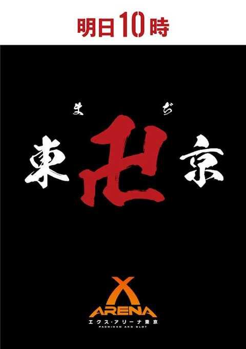 データ エクス アリーナ 東京
