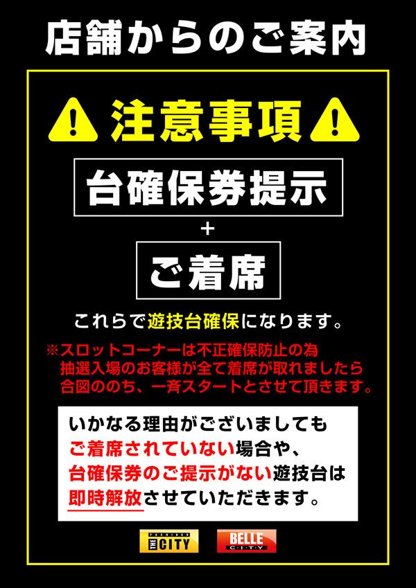 スロット『北斗の拳 天昇』地域最大級にて登場っ!!
