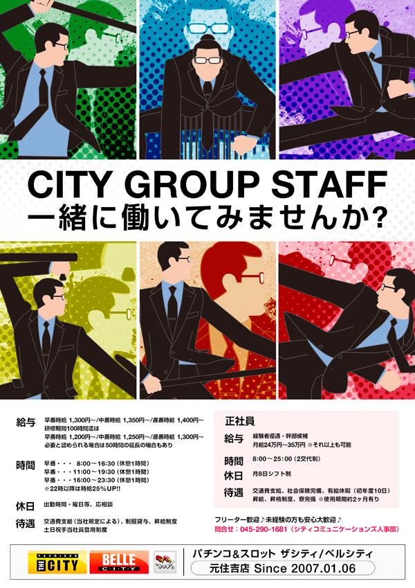 CITYで一緒に働きましょう♪