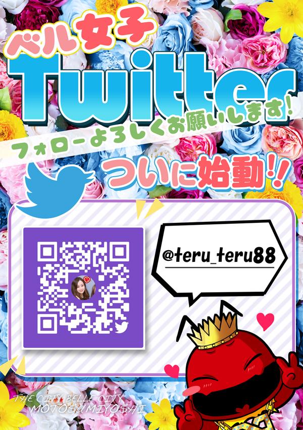Twitter始動!