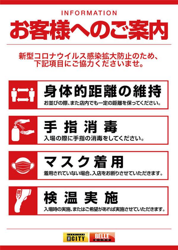 感染防止にご協力ください。