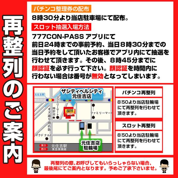 7月21日スロット新台入替!! ブラックラグーン4 ニューパルサーDX2 導入!