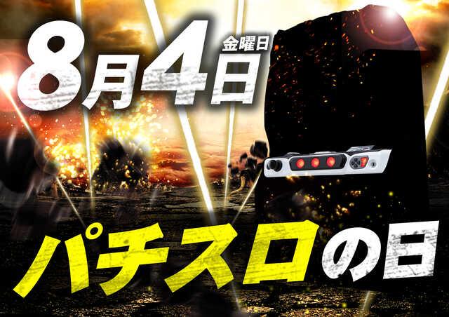ダムズ柿崎店のLINE登録はこちら!