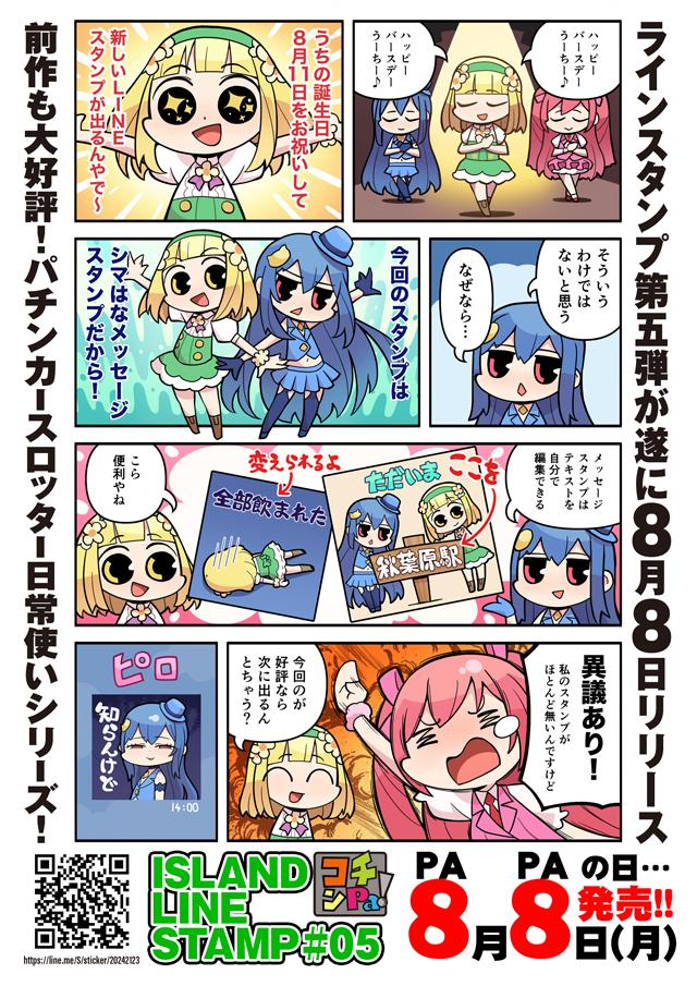7月9日(月)10:00新装開店!!