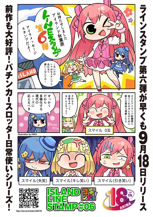 TVアニメ コチンPa!LINEスタンプ発売<br>!!