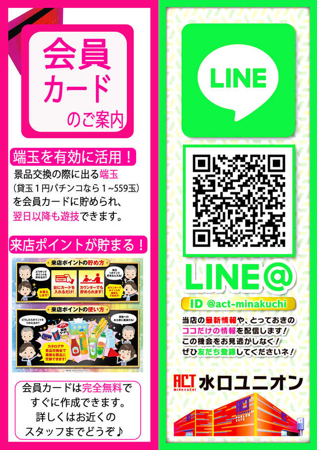 LINE@ ACTアプリ カード会員 募集