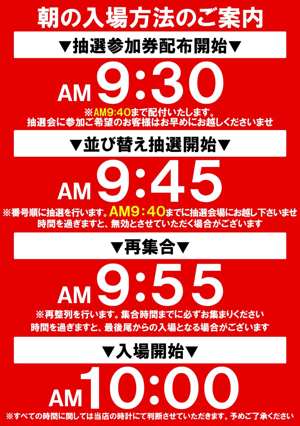 9月14日新台入替!!