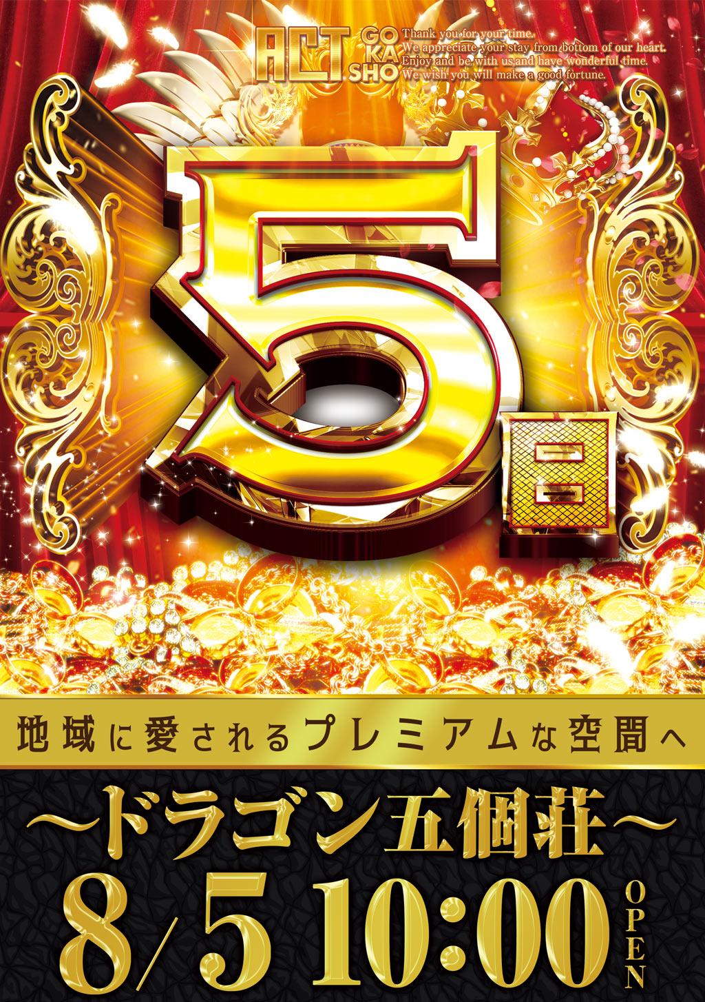 10月23,24日連日10時開店!24日は屋台登場!