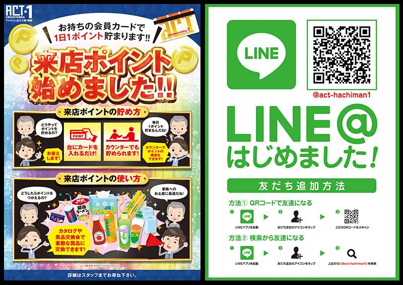 LINEと会員