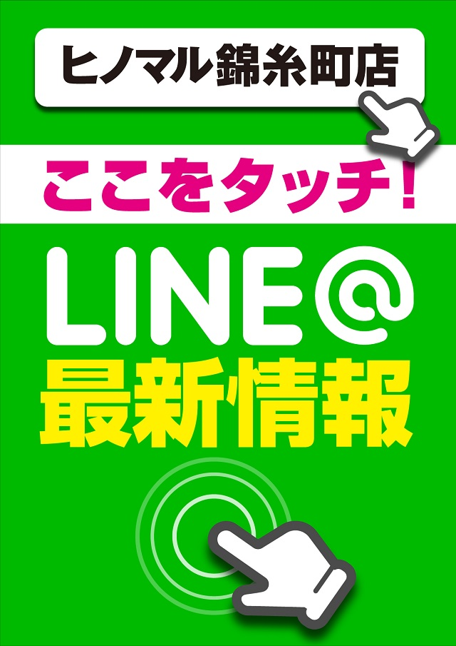 LINE誘導