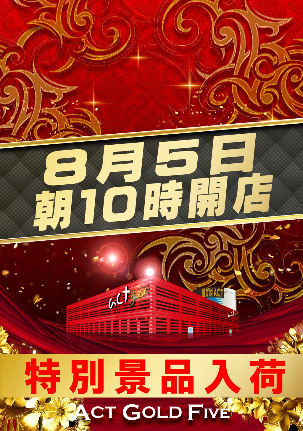 6月14,15,16,17日連日10時開店!!