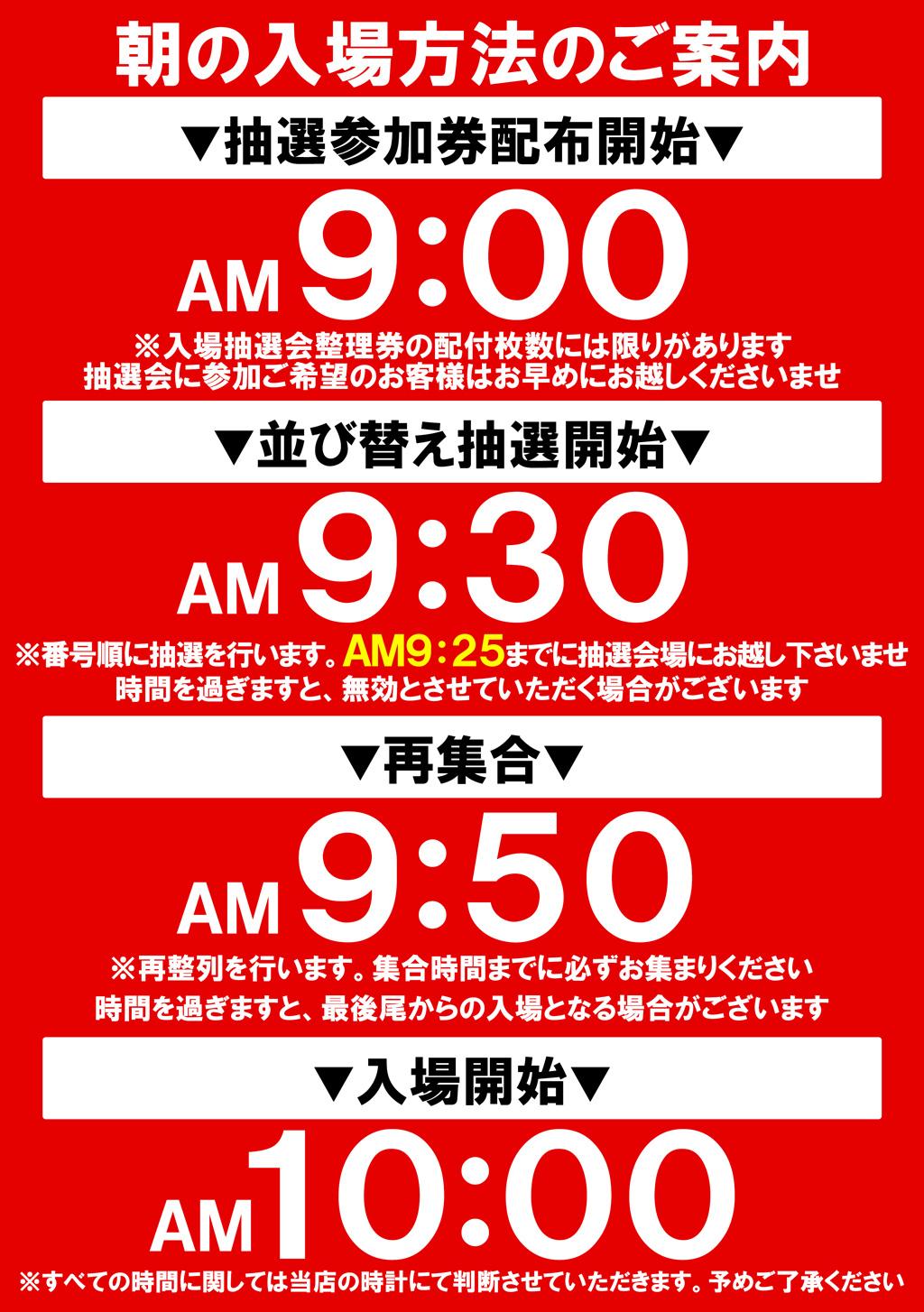 7月23日(火)新台入替!!