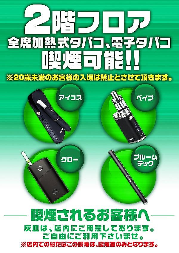 2Fたばこ