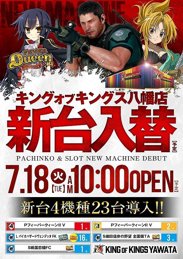 コロナウィルス感染拡大防止対策