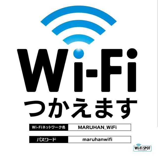 全キャリア対応Wi−Fi設置中!