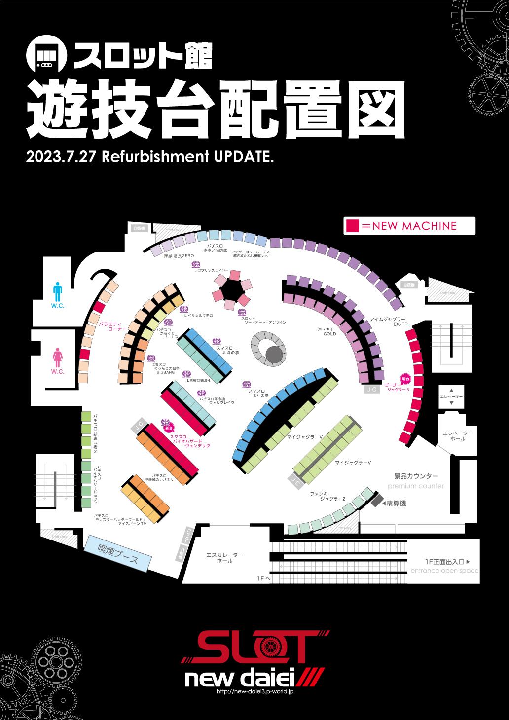 オンライン抽選のご案内(8/24〜)
