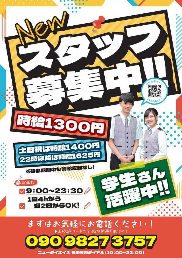P新装開店 0809