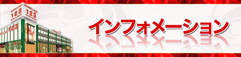 1円&新5スロ最新機種情報