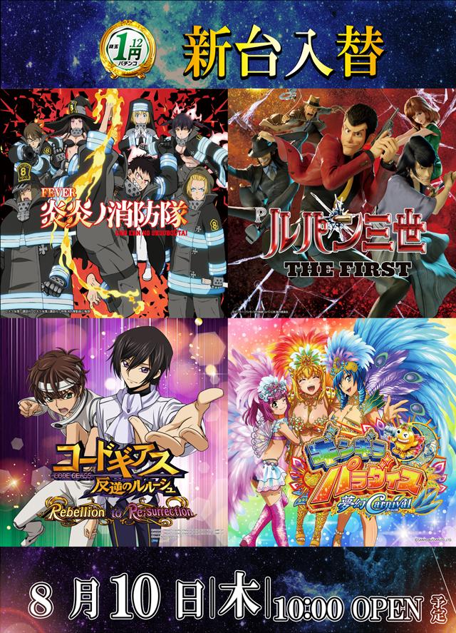 7/24 新台入替!
