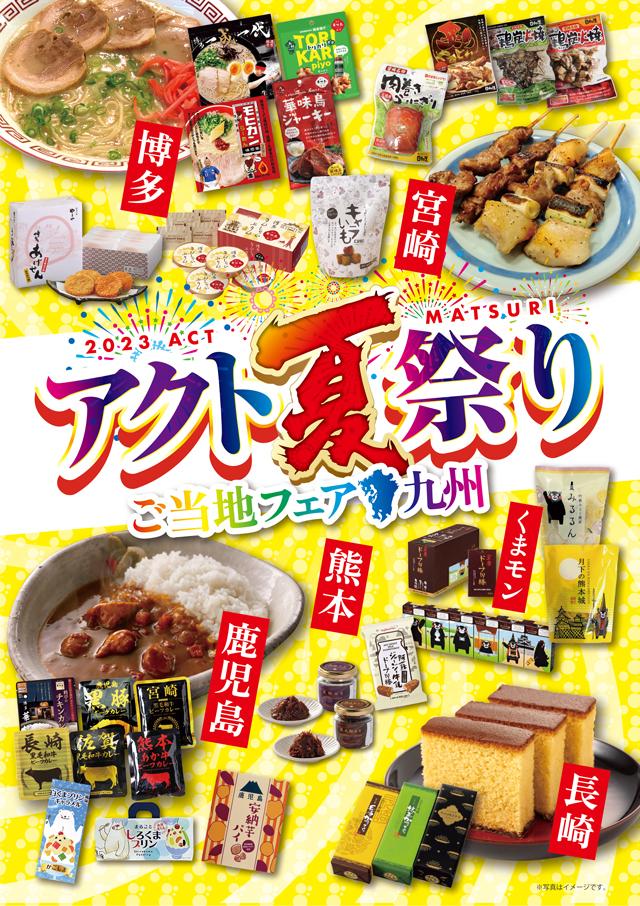 10/14新台入替!