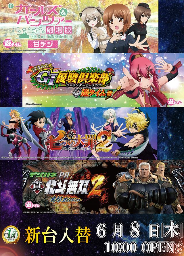 10/21新台入替