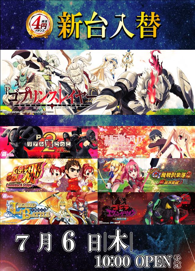 12/11 新台入替!