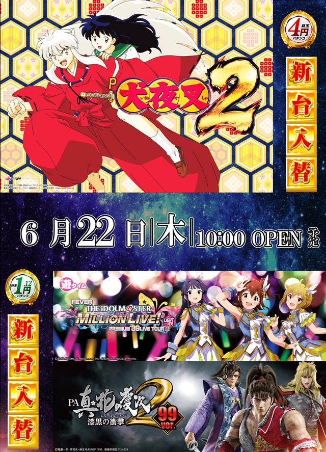 10/24 新台入替!