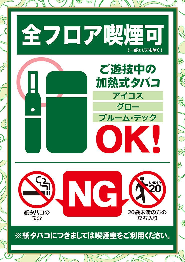 加熱式タバコOK