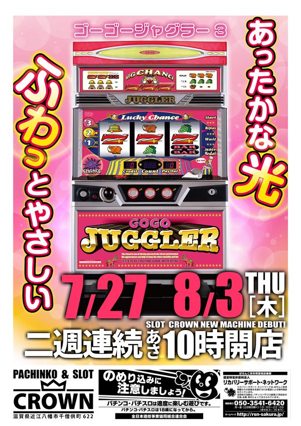 8.8新ポイント交換会
